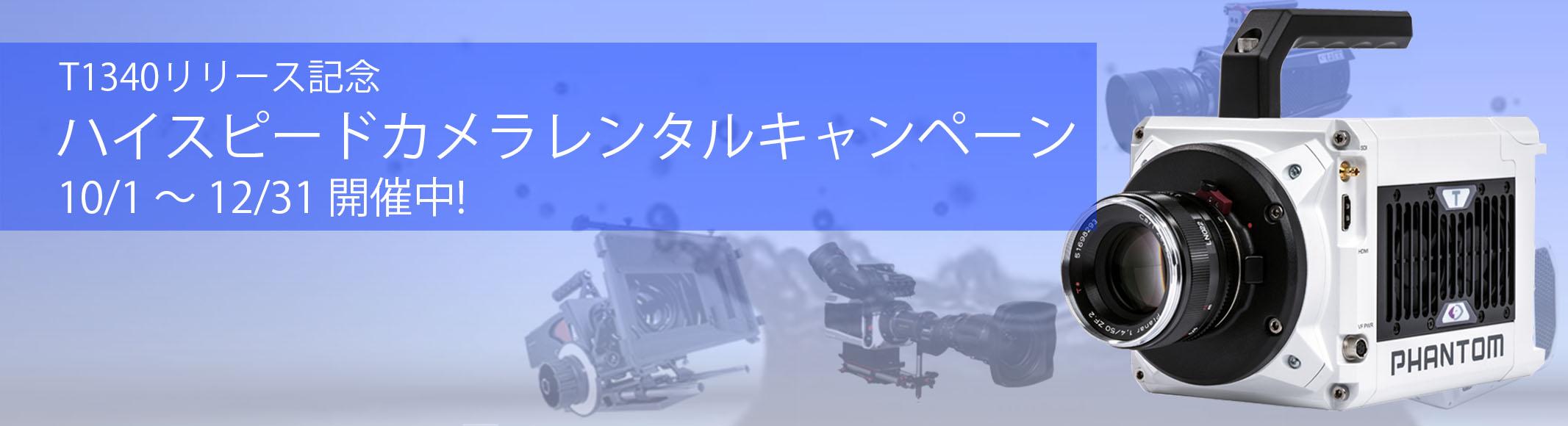 """ハイスピードカメラ体験キャンペーン& Vision Research """"Phantom T1340 """"発売開始"""