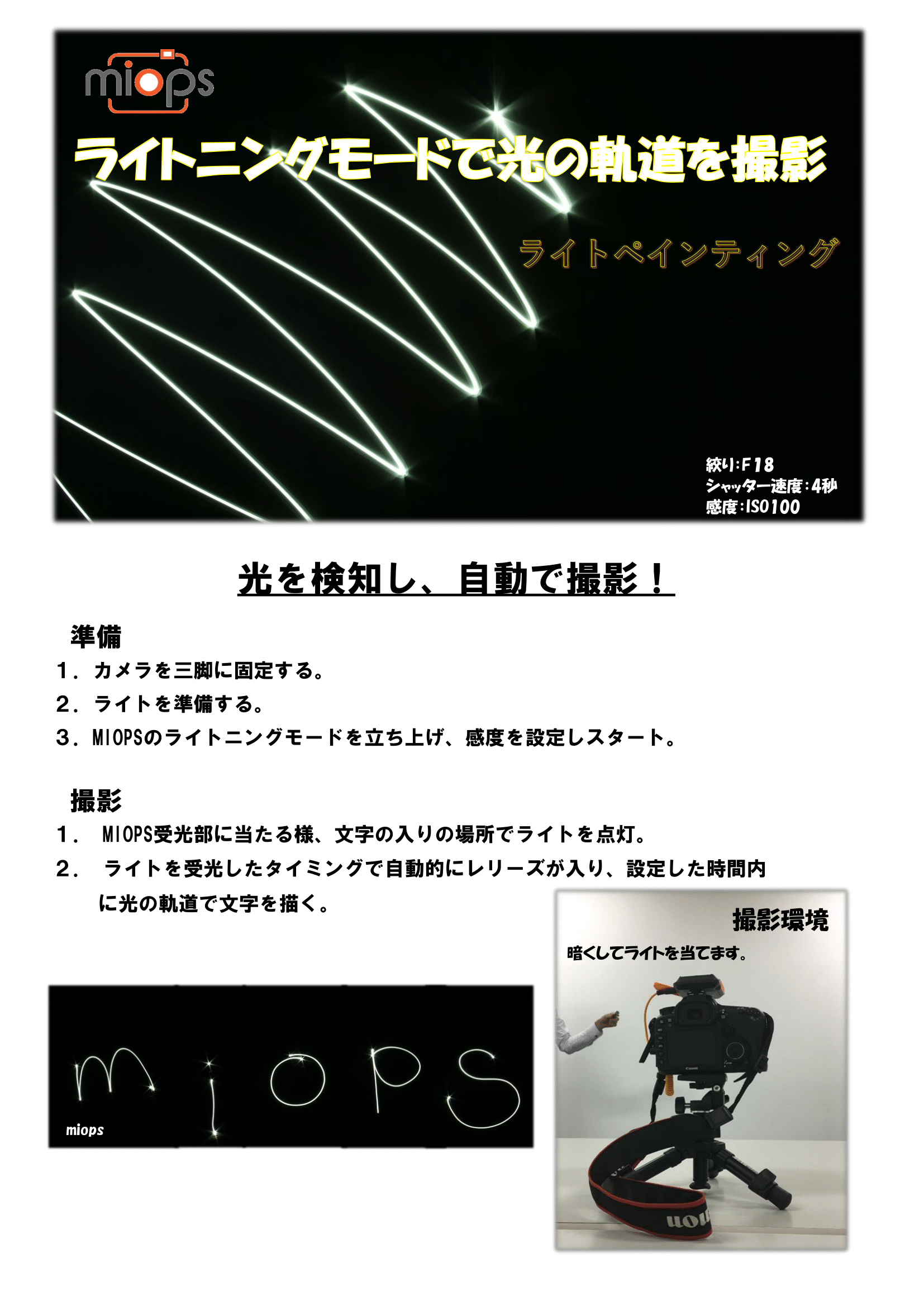 MIOPS撮影light-1.png
