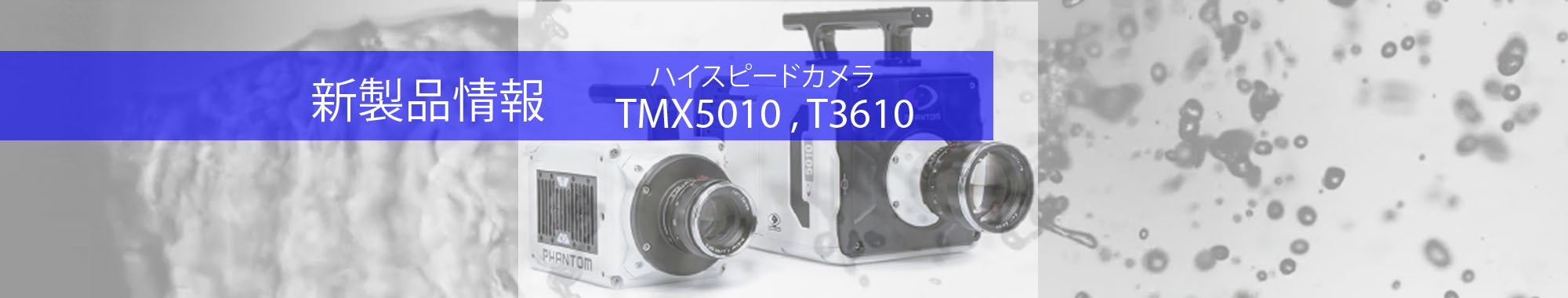"""ハイスピードカメラ新製品情報-Vision Research """"Phantom T3610 TMX5010 """"発売開始"""