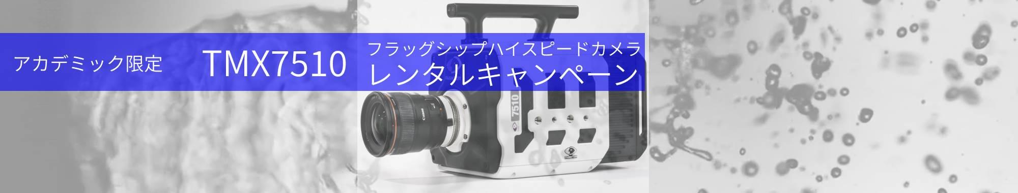 アカデミック限定!フラッグシップハイスピードカメラTMXお試し格安レンタルキャンペーンのお知らせ!