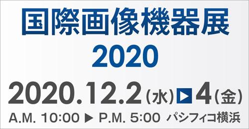 国際画像機器展2020 出展レポート