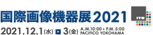 国際画像機器展展2021