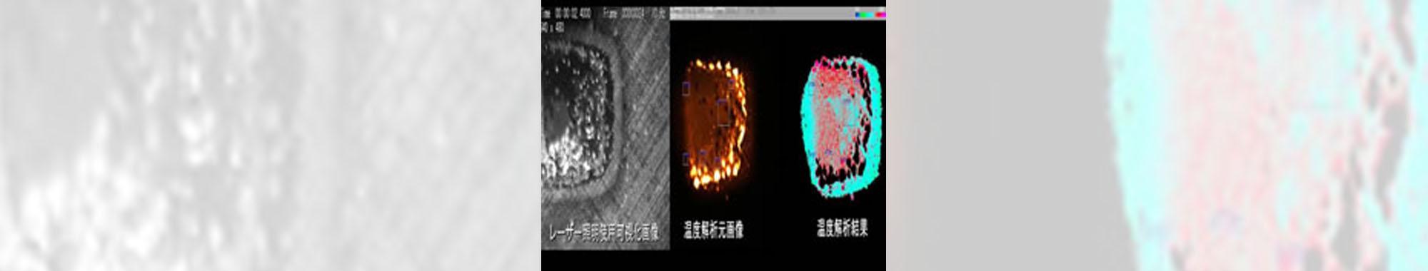 レーザーメタルデポジション金属3Dプリンターの温度計測事例