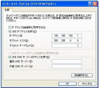 インターネットのIPアドレスの設定2