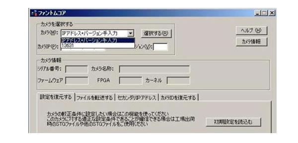 STG(設定)ファイルの更新2