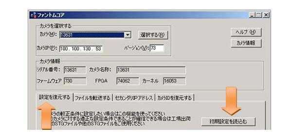 STG(設定)ファイルの更新3