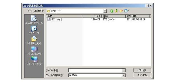 STG(設定)ファイルの更新4