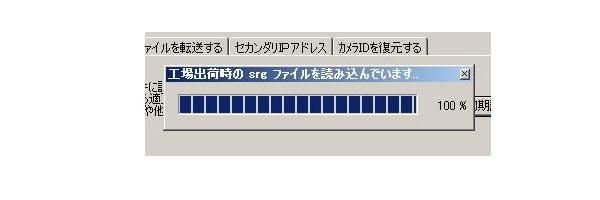 STG(設定)ファイルの更新5