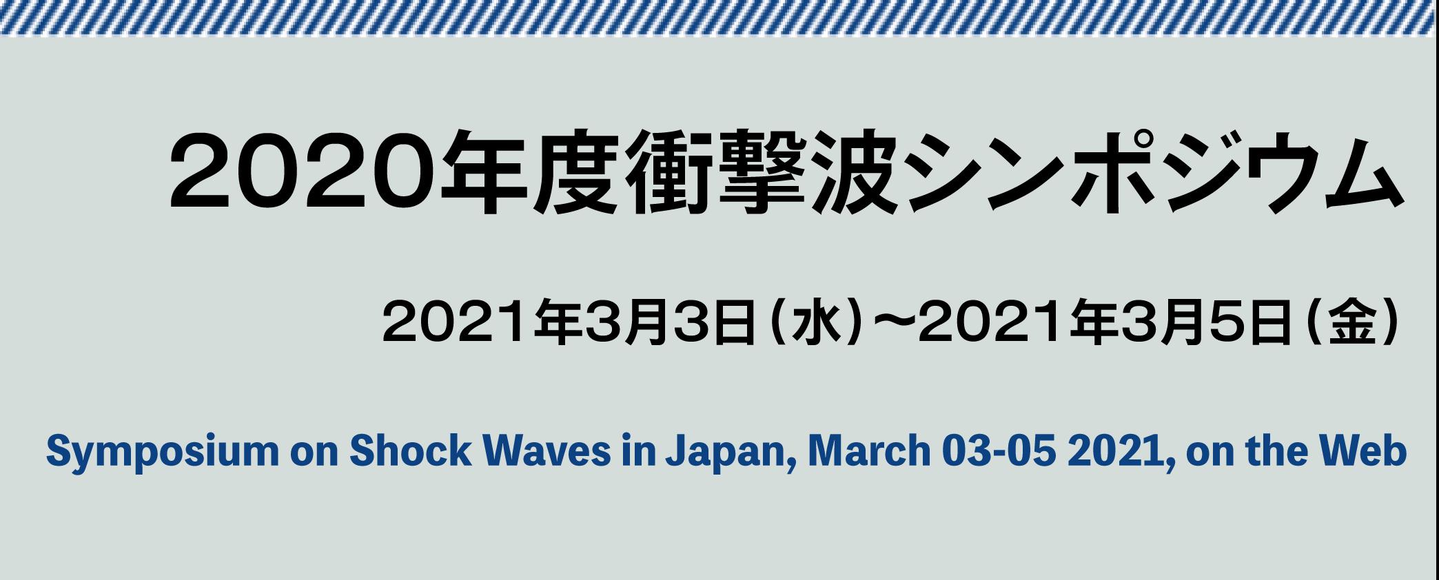 2020年度衝撃波シンポジウム 出展情報